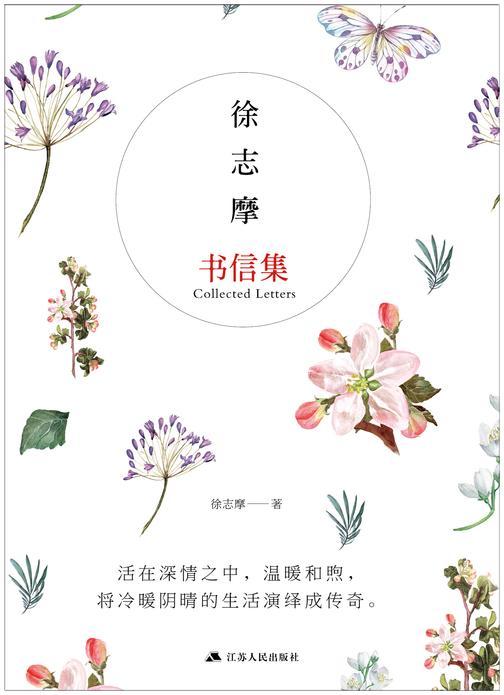 徐志摩书信集
