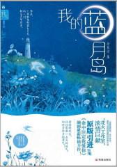 我的蓝月岛(试读本)