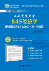 圣才学习网·西安交通大学845经济学历年真题及详解(含2007~2011年真题)(仅适用PC阅读)