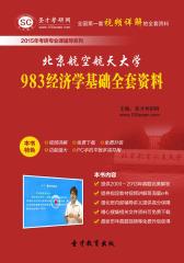 [3D电子书]圣才学习网·2015年北京航空航天大学983经济学基础全套资料(仅适用PC阅读)