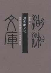 湖南酒文化(仅适用PC阅读)