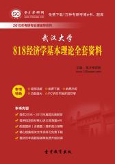 [3D电子书]圣才学习网·2015年武汉大学818经济学基本理论全套资料(仅适用PC阅读)
