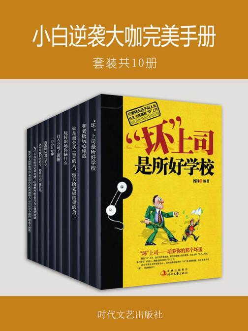 小白逆袭大咖完美手册(套装共10册)