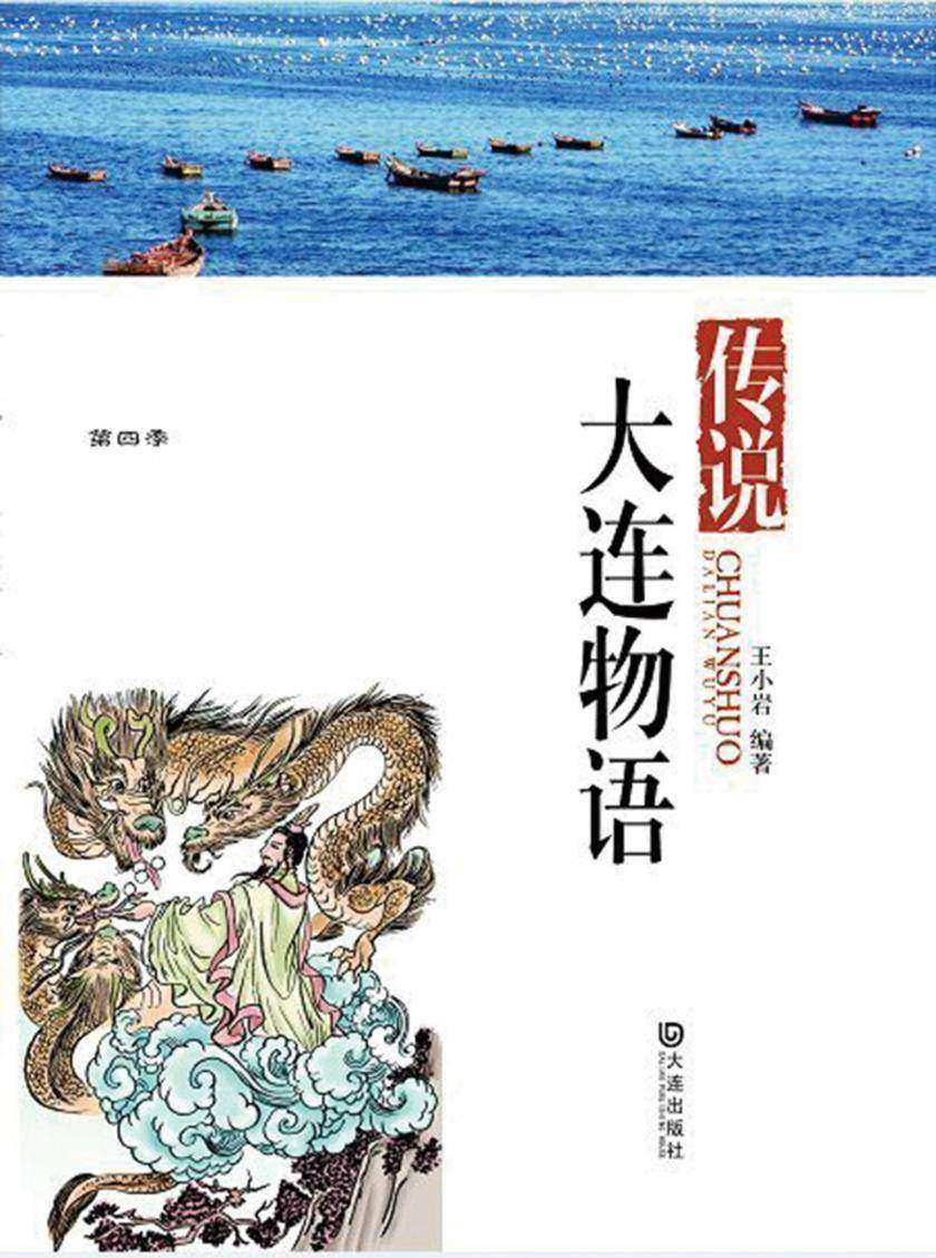 传说·大连物语(品读大连·第四季)