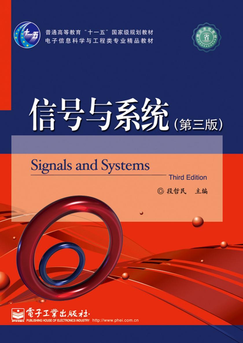信号与系统(第3版)