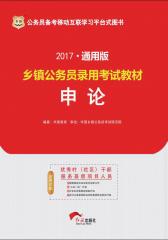 (2017)通用版乡镇公务员录用考试教材:申论