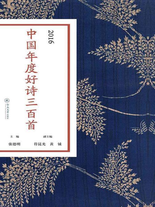 2016中国年度好诗三百首