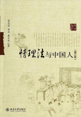 情理法与中国人(修订版)