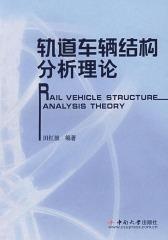 轨道车辆结构分析理论(仅适用PC阅读)