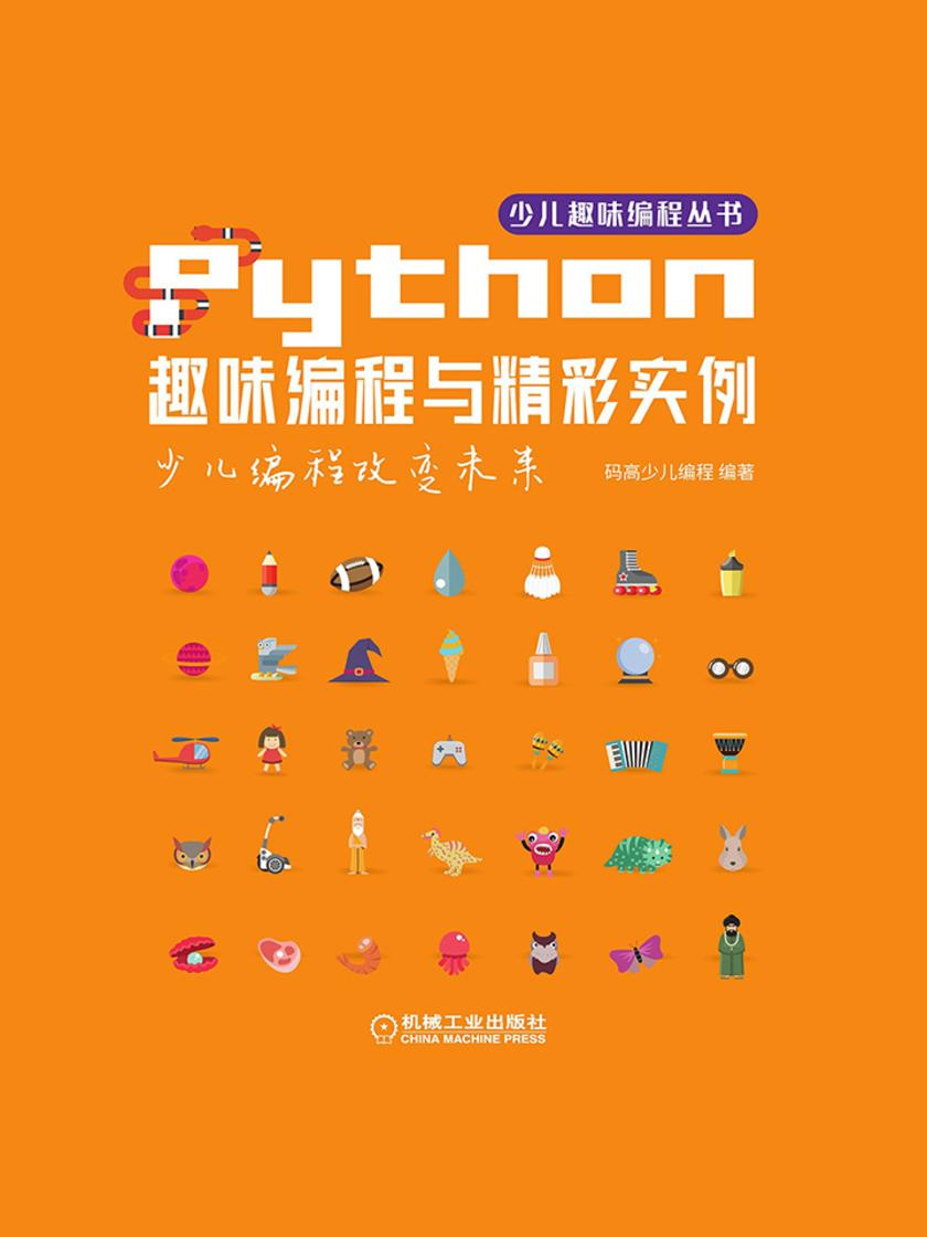 Python趣味编程与精彩实例