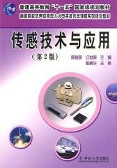 传感技术与应用(第2版)(仅适用PC阅读)