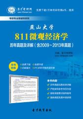 燕山大学811微观经济学历年真题及详解(含2009~2013年真题)