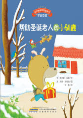 宝宝情绪管理图画书坚定进取不气馁系列:帮助圣诞老人的小驯鹿