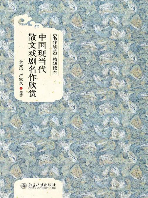 《名作欣赏》精华读本:中国现当代散文戏剧名作欣赏