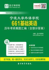 宁波大学外语学院661基础英语历年考研真题汇编(含部分答案)