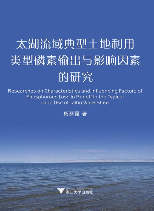 太湖流域典型土地利用类型磷素输出与影响因素的研究