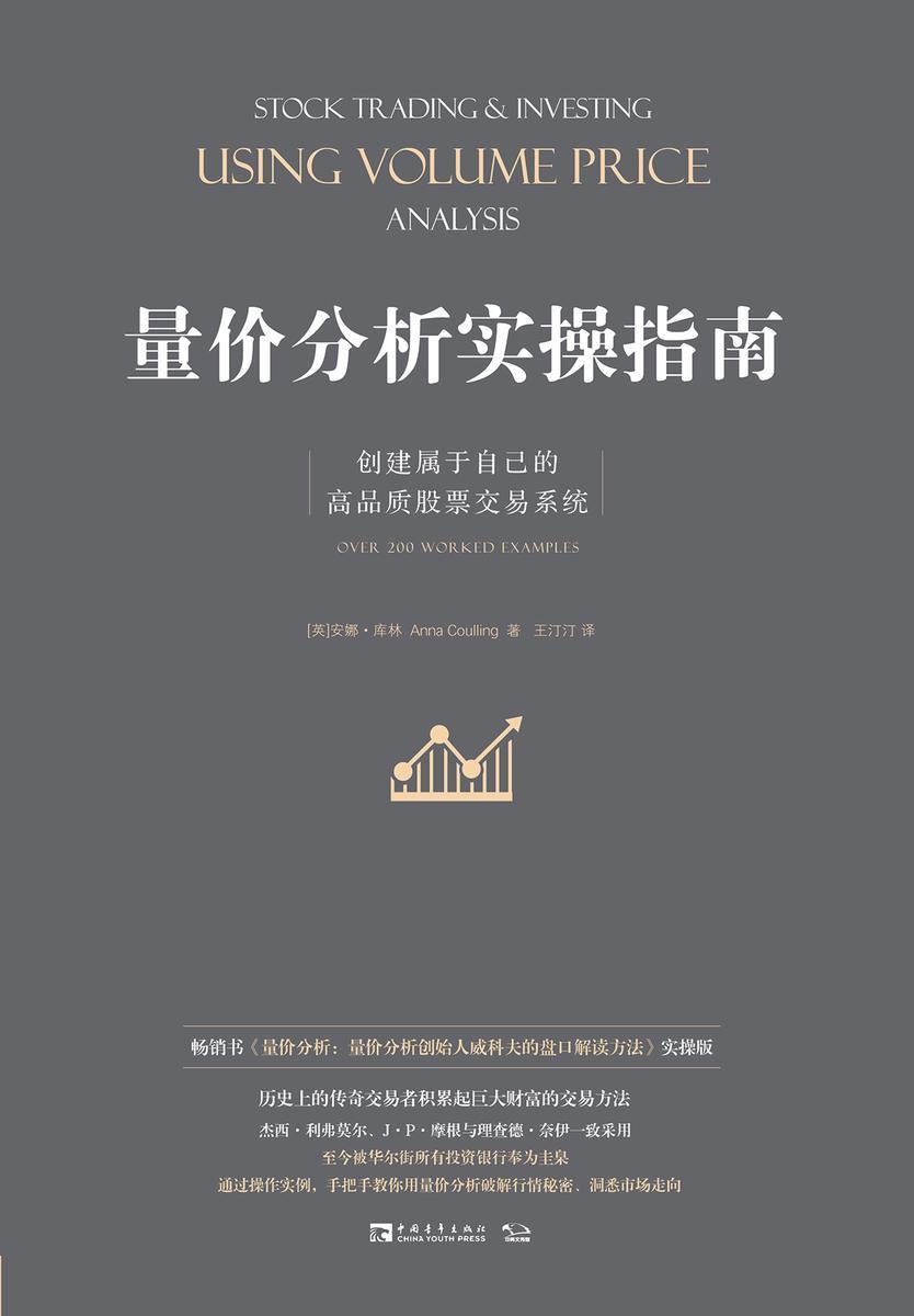 量价分析实操指南:创建属于自己的高品质股票交易系统