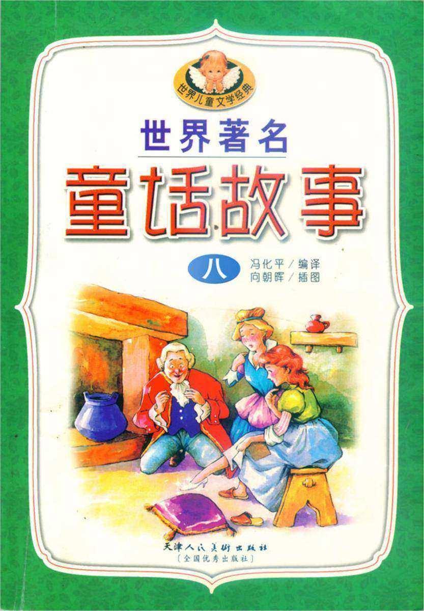 世界著名童话故事(八)