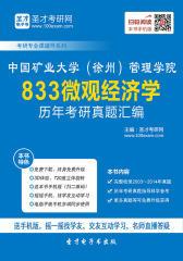 中国矿业大学(徐州)管理学院833微观经济学历年考研真题汇编