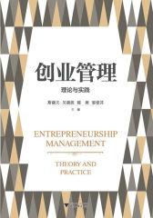创业管理:理论与实践