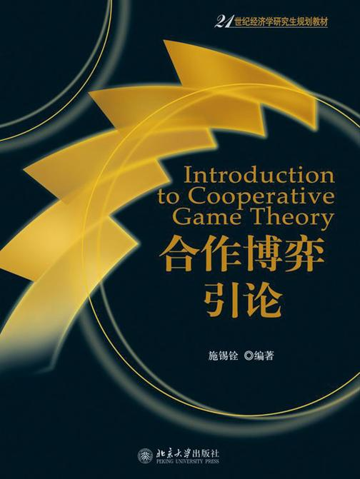 合作博弈引论(21世纪经济学研究生规划教材)