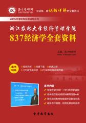 [3D电子书]圣才学习网·2015年浙江农林大学经济管理学院837经济学全套资料(仅适用PC阅读)
