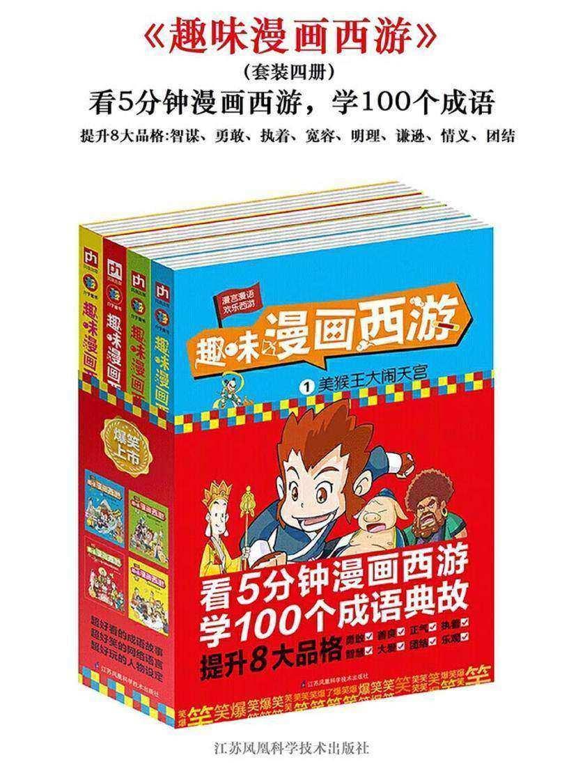 趣味漫画西游(全4册)(看5分钟漫画西游,学100个成语典故。帮助孩子健康成长,提升正能量)