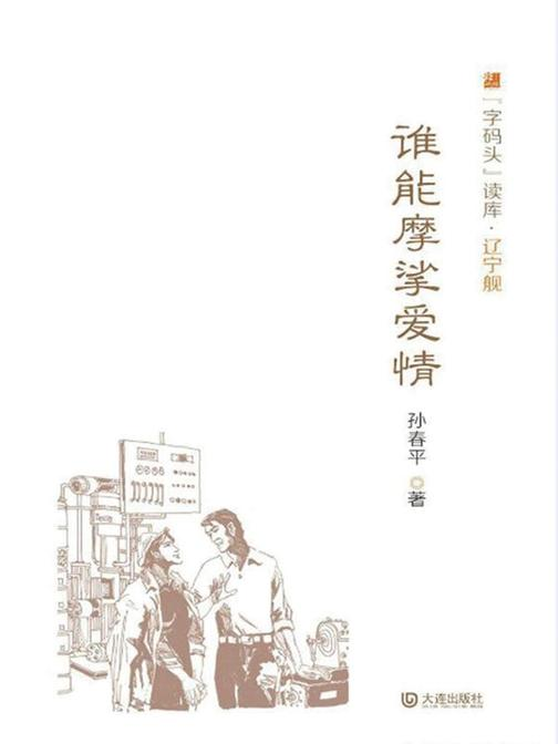 """""""字码头""""读库 辽宁舰·谁能摩挲爱情"""