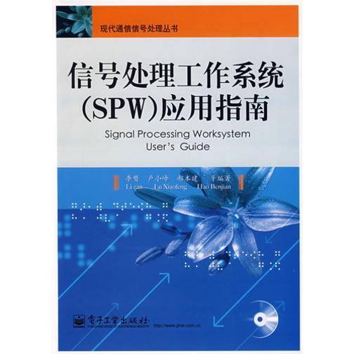 信号处理工作系统(SPW)应用指南(仅适用PC阅读)