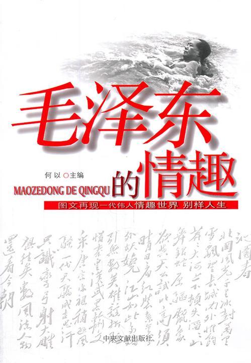 毛泽东的情趣