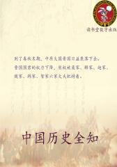 中国历史全知