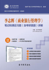圣才学习网·李志辉《商业银行管理学》笔记和课后习题(含考研真题)详解(仅适用PC阅读)