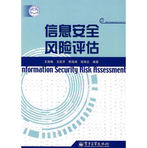 信息安全风险评估(仅适用PC阅读)