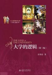 北大高等教育文库·大学之道丛书:大学的逻辑(第3版)
