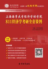 [3D电子书]圣才学习网·2015年上海海事大学经济管理学院811经济学考研全套资料(仅适用PC阅读)