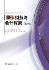 现代财务与会计探索(第2辑)