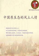 中国原生态的风土人情