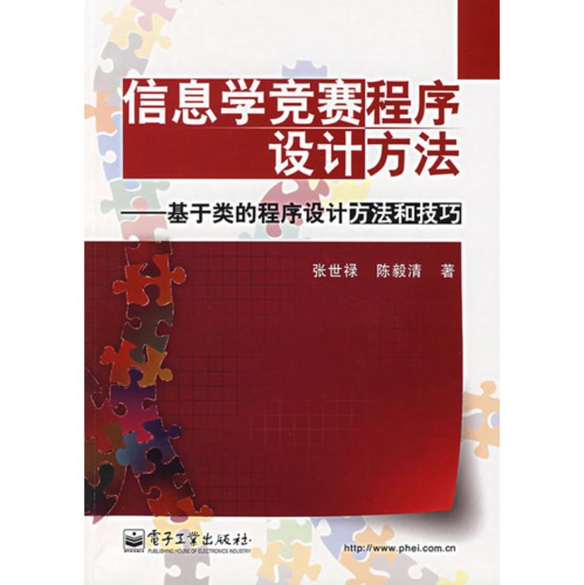 信息学竞赛程序设计方法——基于类的程序设计方法和技巧