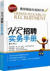 HR招聘实务手册(试读本)(仅适用PC阅读)