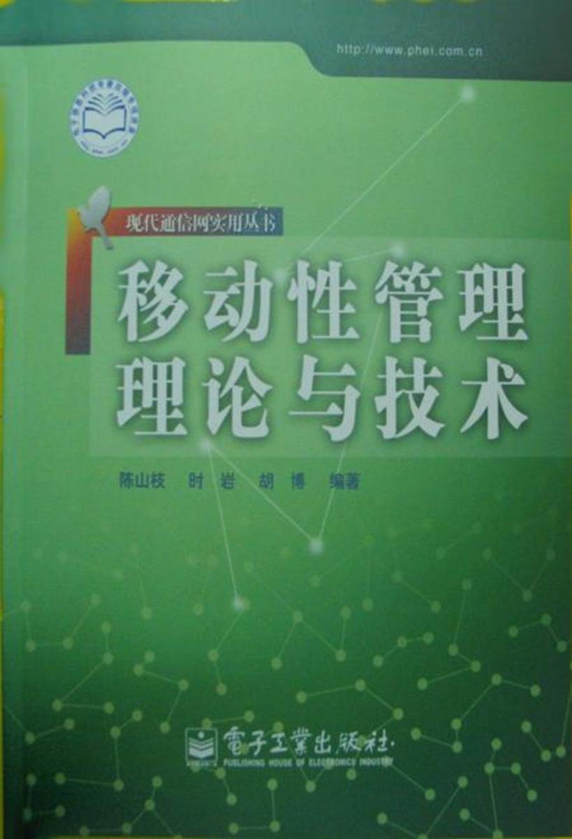 移动性管理理论与技术