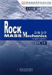 Rock Mass Mechanics (岩体力学)(仅适用PC阅读)