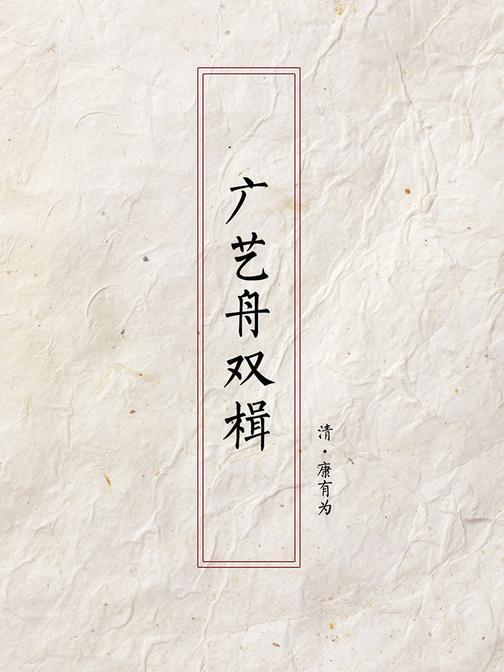 广艺舟双楫