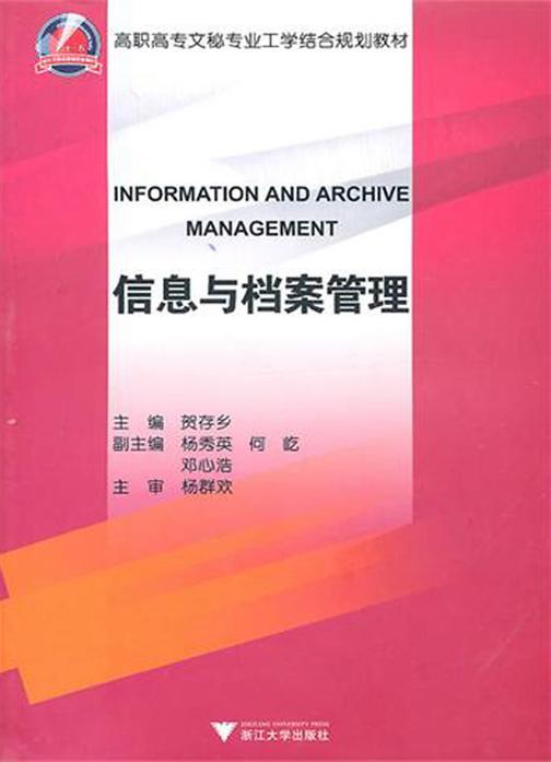 信息与档案管理
