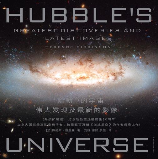 """""""哈勃""""的宇宙:伟大发现及最新的影像(升级扩展版)"""