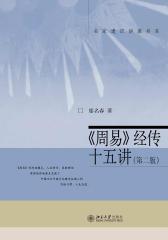 《周易》经传十五讲(第二版)(名家通识讲座书系)