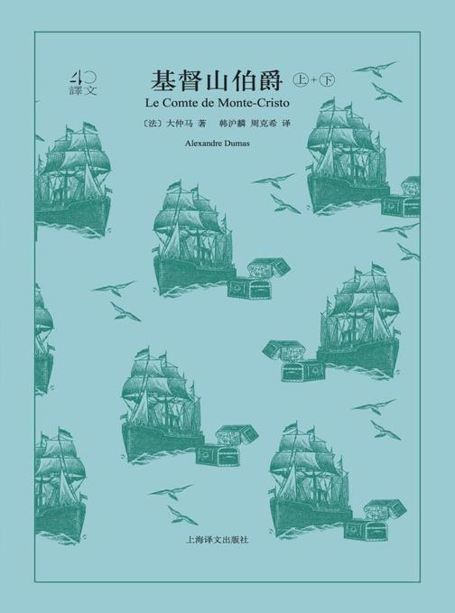 基督山伯爵(全2册)