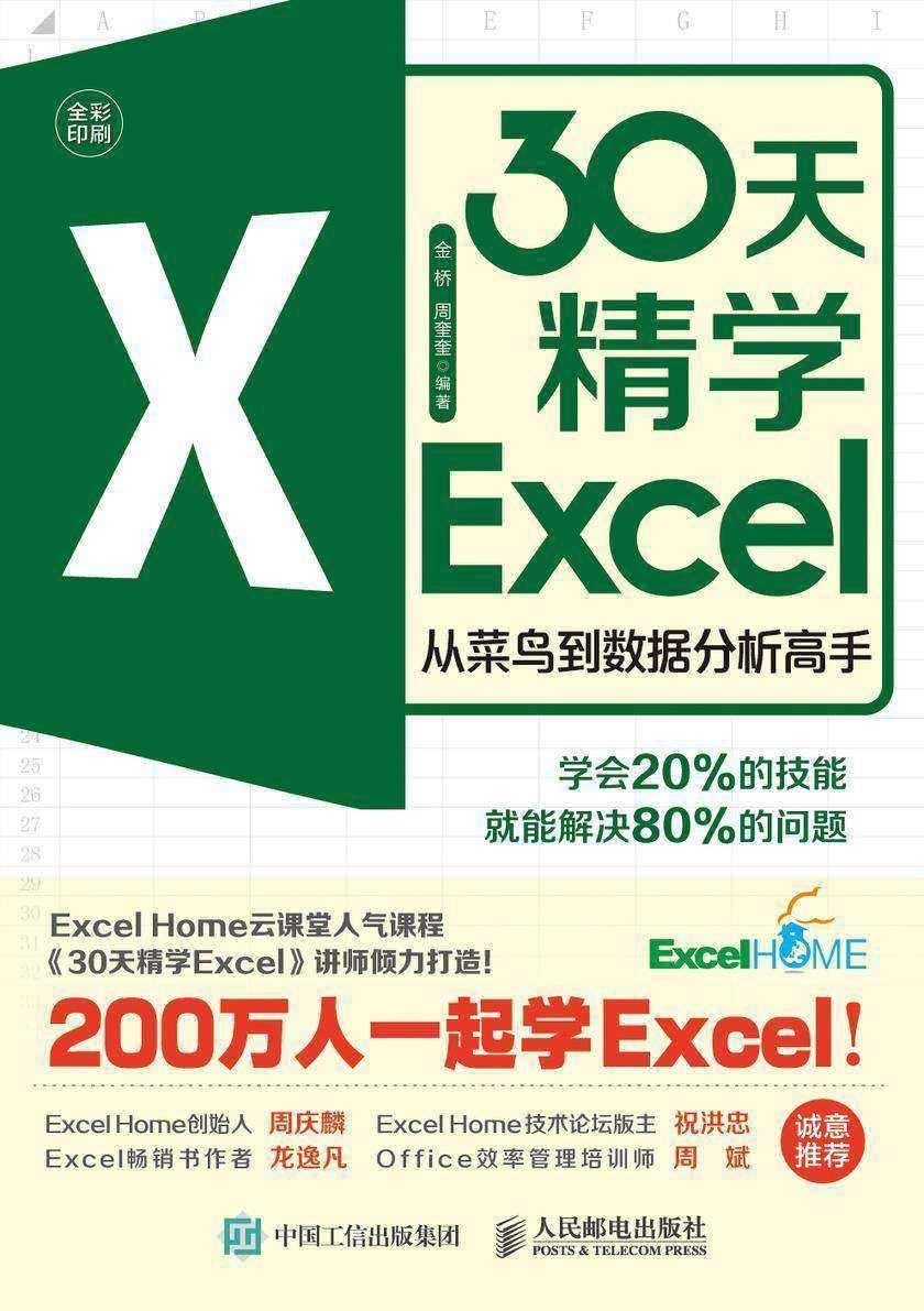 30天精学Excel——从菜鸟到数据分析高手