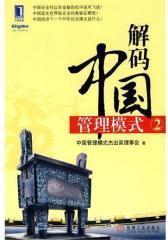 解码中国管理模式②(试读本)