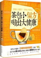 茶包小偏方,喝出大健康(试读本)