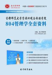[3D电子书]圣才学习网·2015年首都师范大学资源环境与旅游学院840管理学[专业硕士]全套资料(仅适用PC阅读)